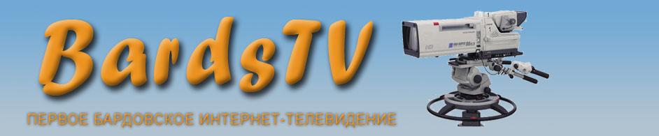 BardsTV - Первое бардовское телевидение